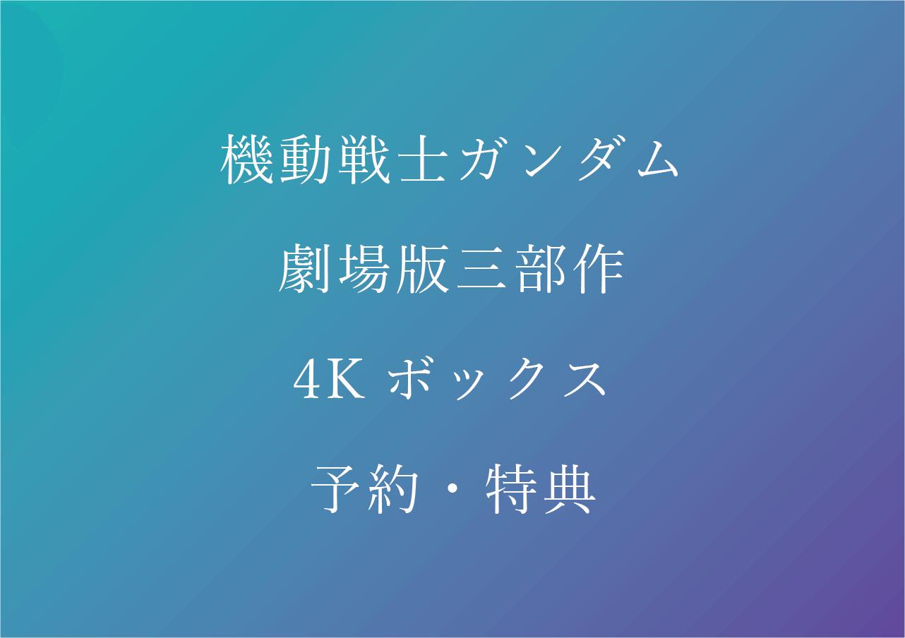 ガンダム劇場版三部作4Kリマスター DVD&Blu-ray予約・特典・最安値まとめ