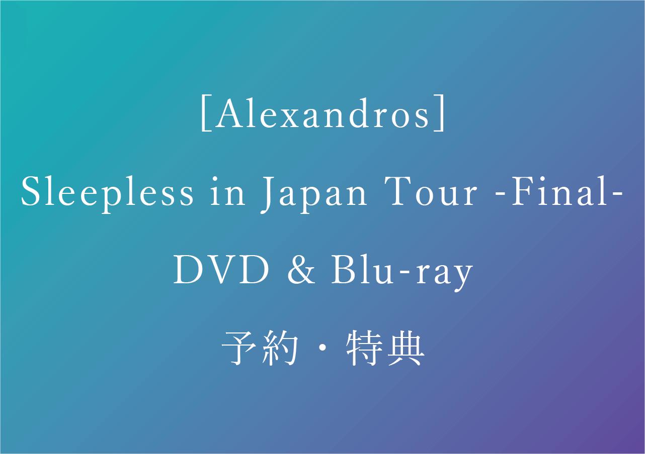 [Alexandros] Sleepless DVD&Blu-ray 予約・特典・最安値まとめ Sleepless in Japan Tour -Final-