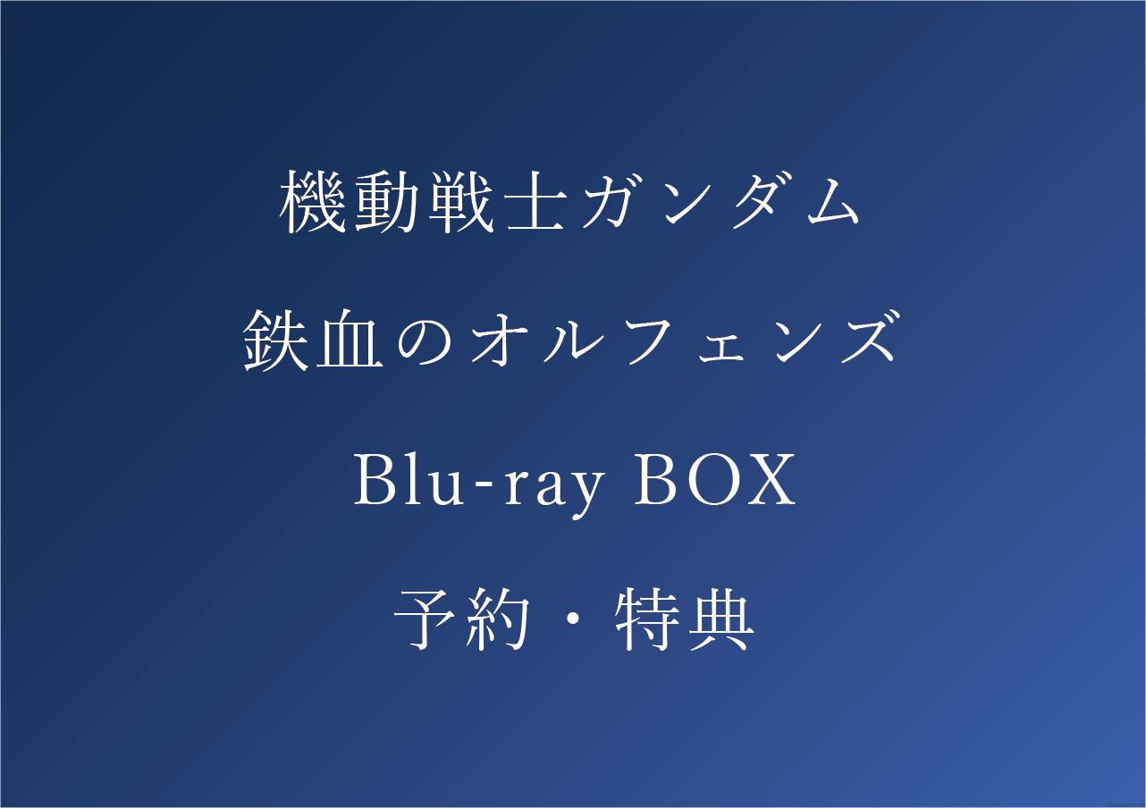 鉄血のオルフェンズBlu-ray BOX最安値・特典・予約まとめ【機動戦士ガンダム】
