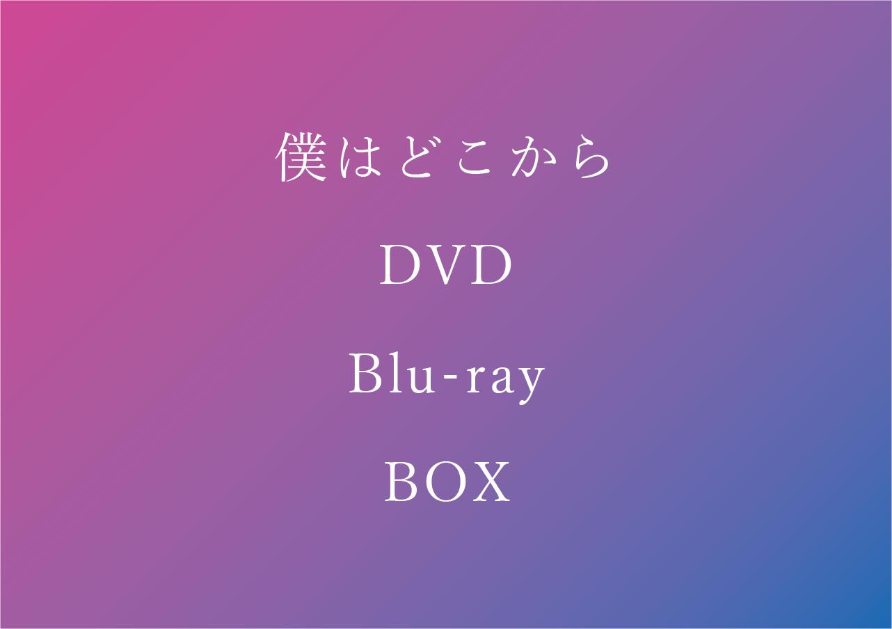 僕はどこからDVD&Blu-ray BOX 予約・特典・最安値まとめ