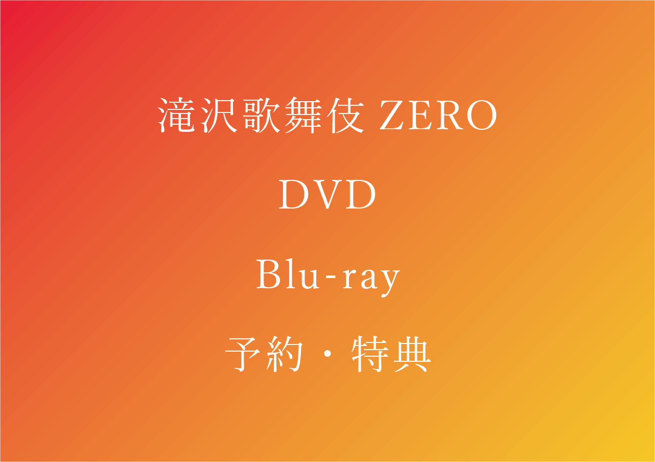 滝沢歌舞伎ZERO 2020 DVD 予約/特典/最安値まとめ