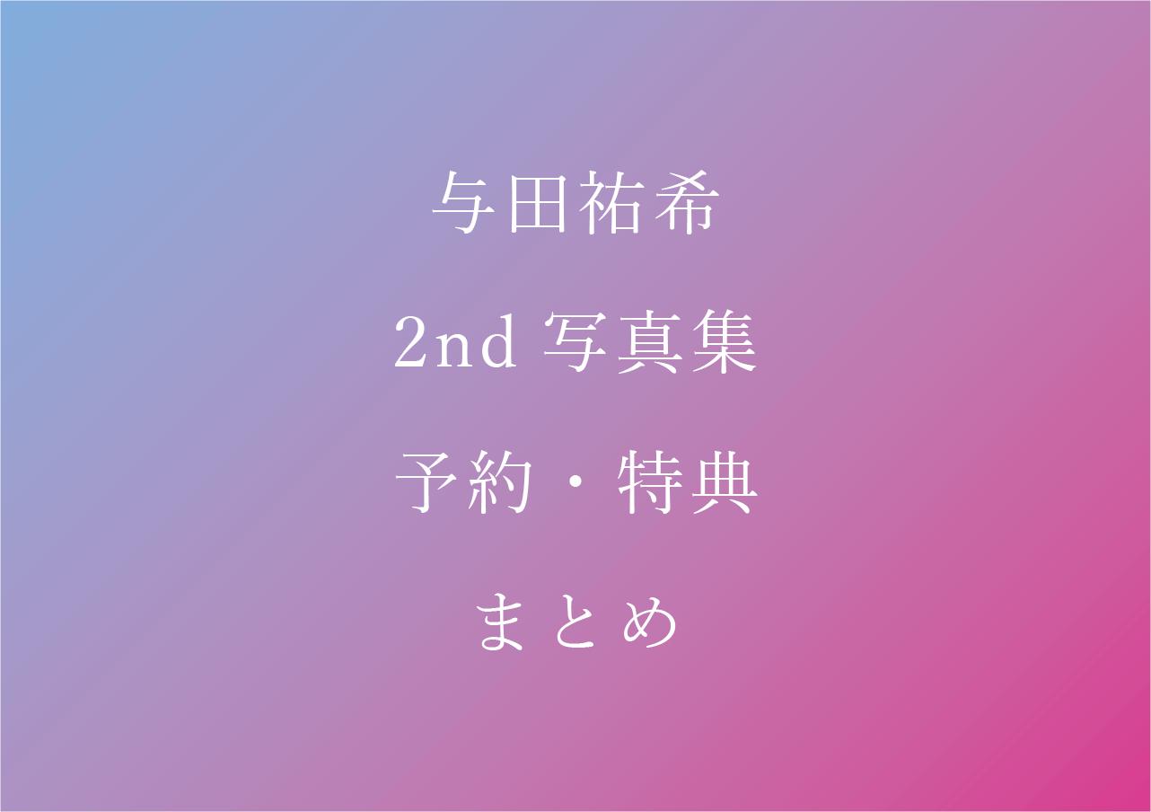 無口な時間 特典・お渡し会・表紙まとめ【与田祐希 2nd 写真集】