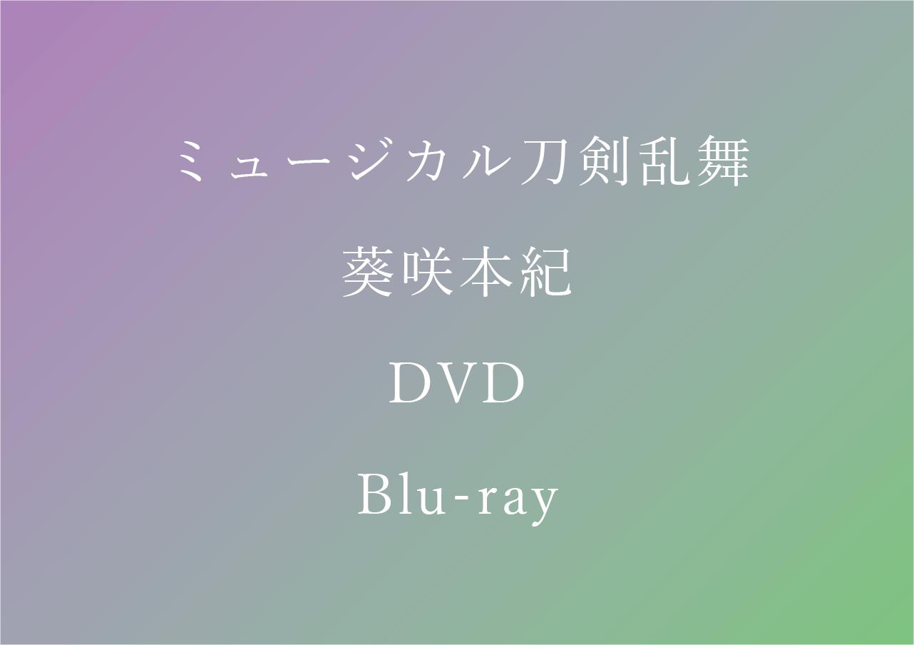 ミュージカル刀剣乱舞 葵咲本紀 DVD&Blu-rayを安く予約できる最安値ショップは?