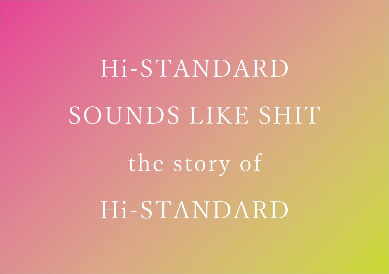 ハイスタ映画DVD 予約/特典/最安値まとめ「SOUND LIKE SHIT」