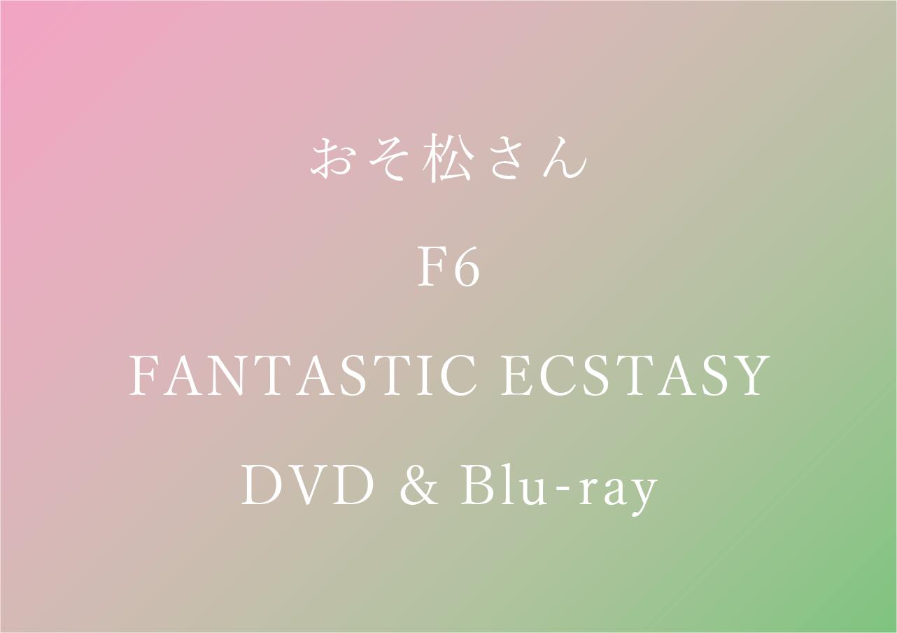 おそ松さん舞台F6 2nd LIVE TOUR DVD 2020 予約/特典/最安値まとめ