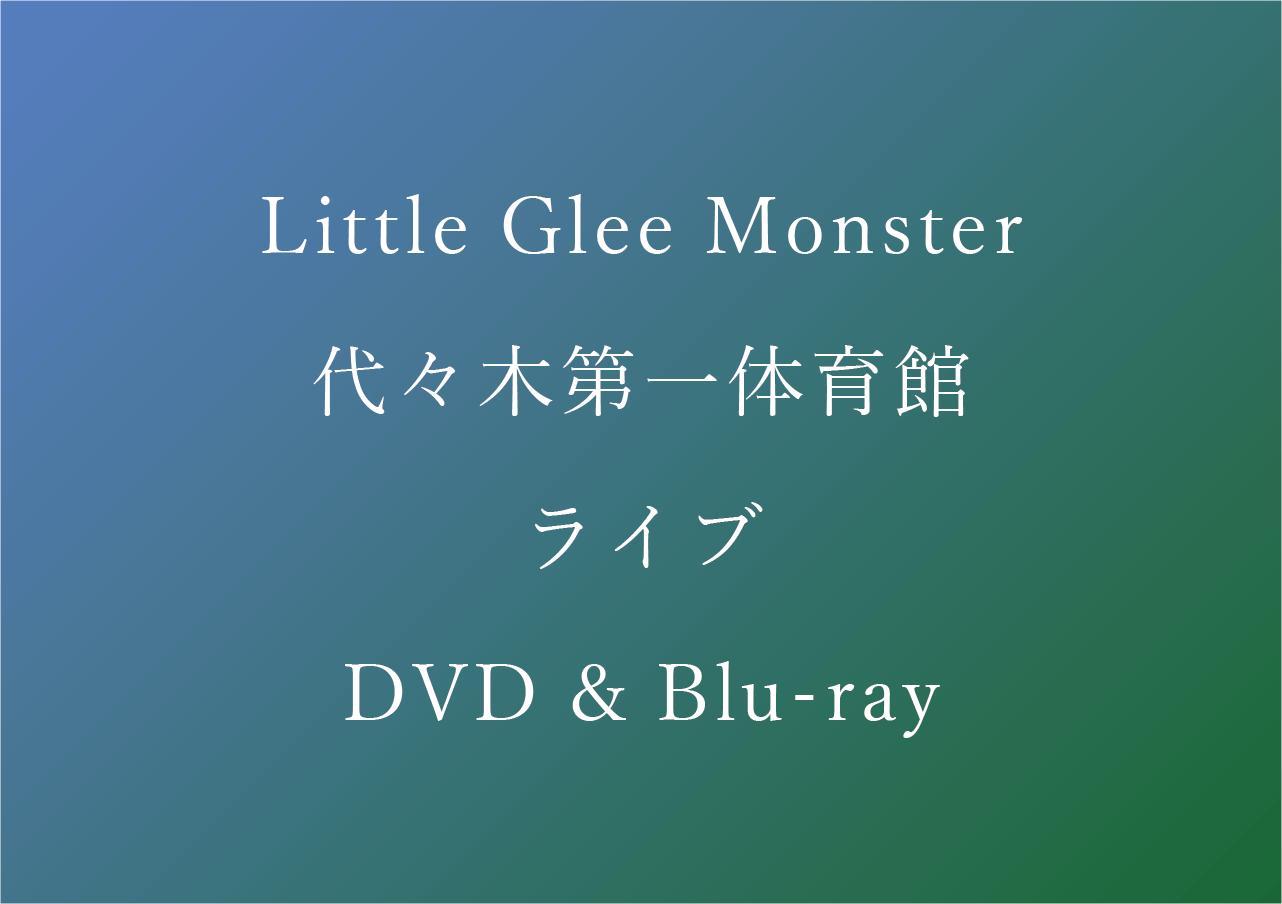リトグリ代々木ライブDVD 予約/特典/最安値まとめ【5th Celebration Tour 2019 ~MONSTER GROOVE PARTY~ Little Glee Monster】