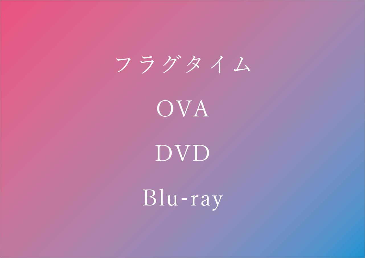 フラグタイムDVD・BD 予約/特典/最安値まとめ【劇場版OVA】