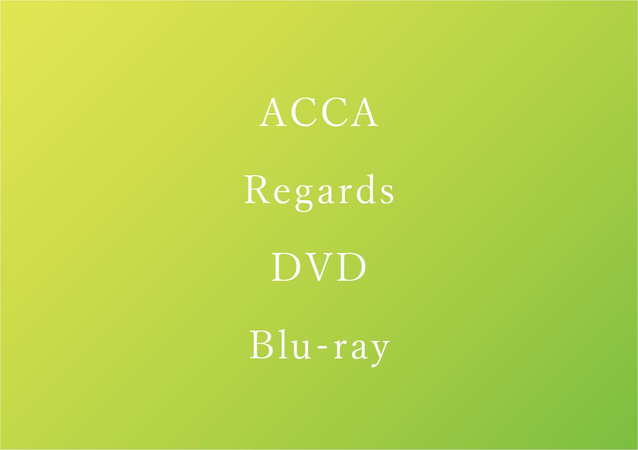 ACCA Regards 予約/特典/最安値まとめ【DVD&Blu-ray特装限定版/OVA】