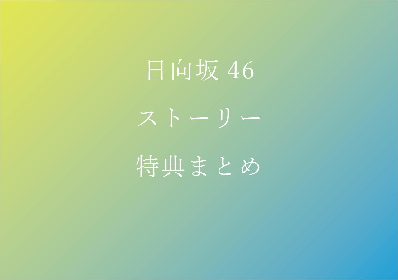 日向坂46ストーリー 特典まとめ