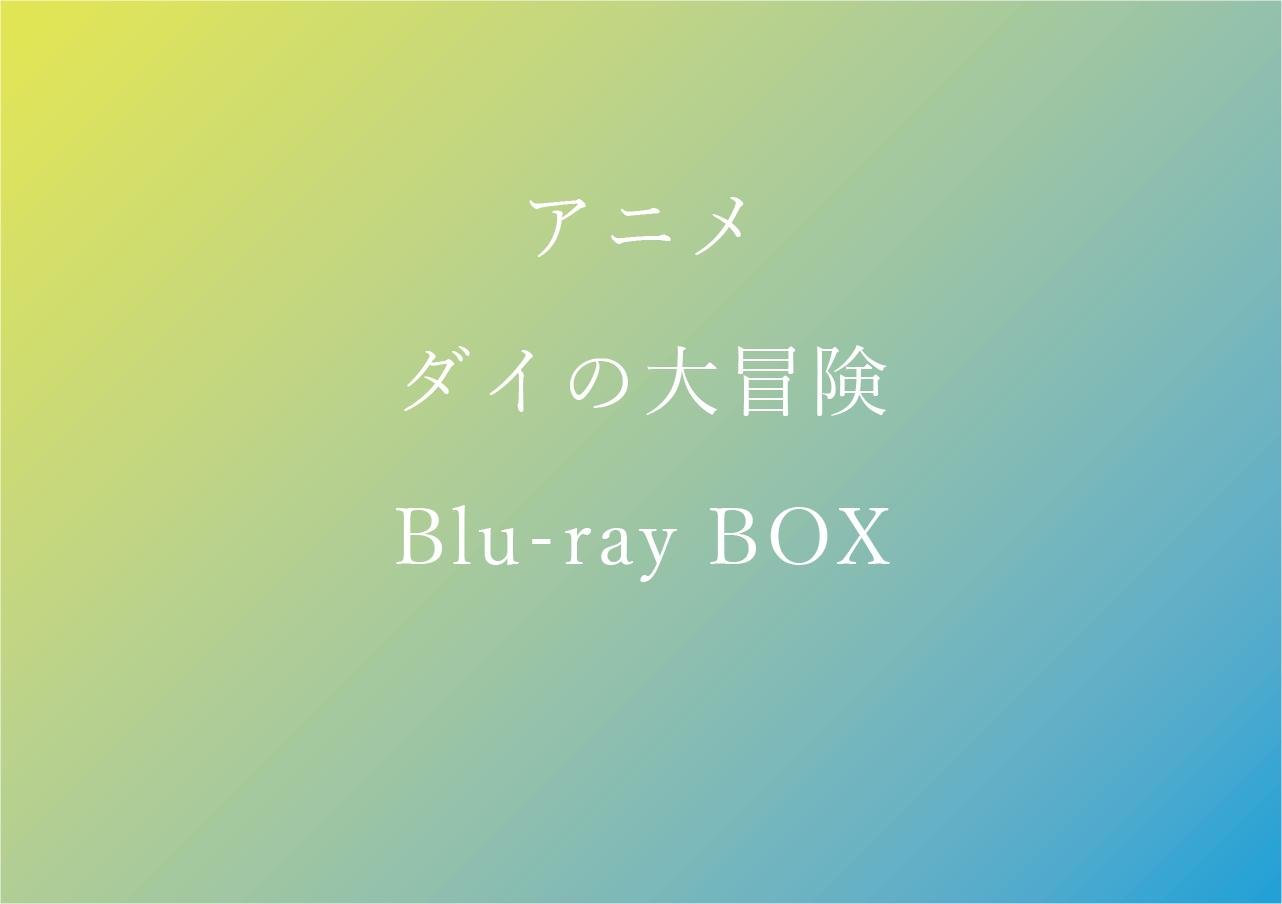 アニメ|ダイの大冒険 DVD/Blu-ray BOX 予約/特典/最安値まとめ