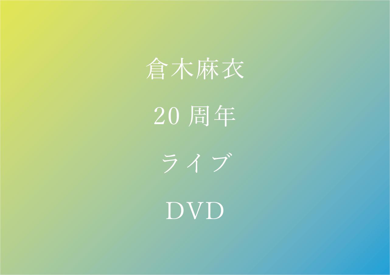 倉木麻衣 20周年ライブ DVD&Blu-ray 予約/特典/最安値まとめ