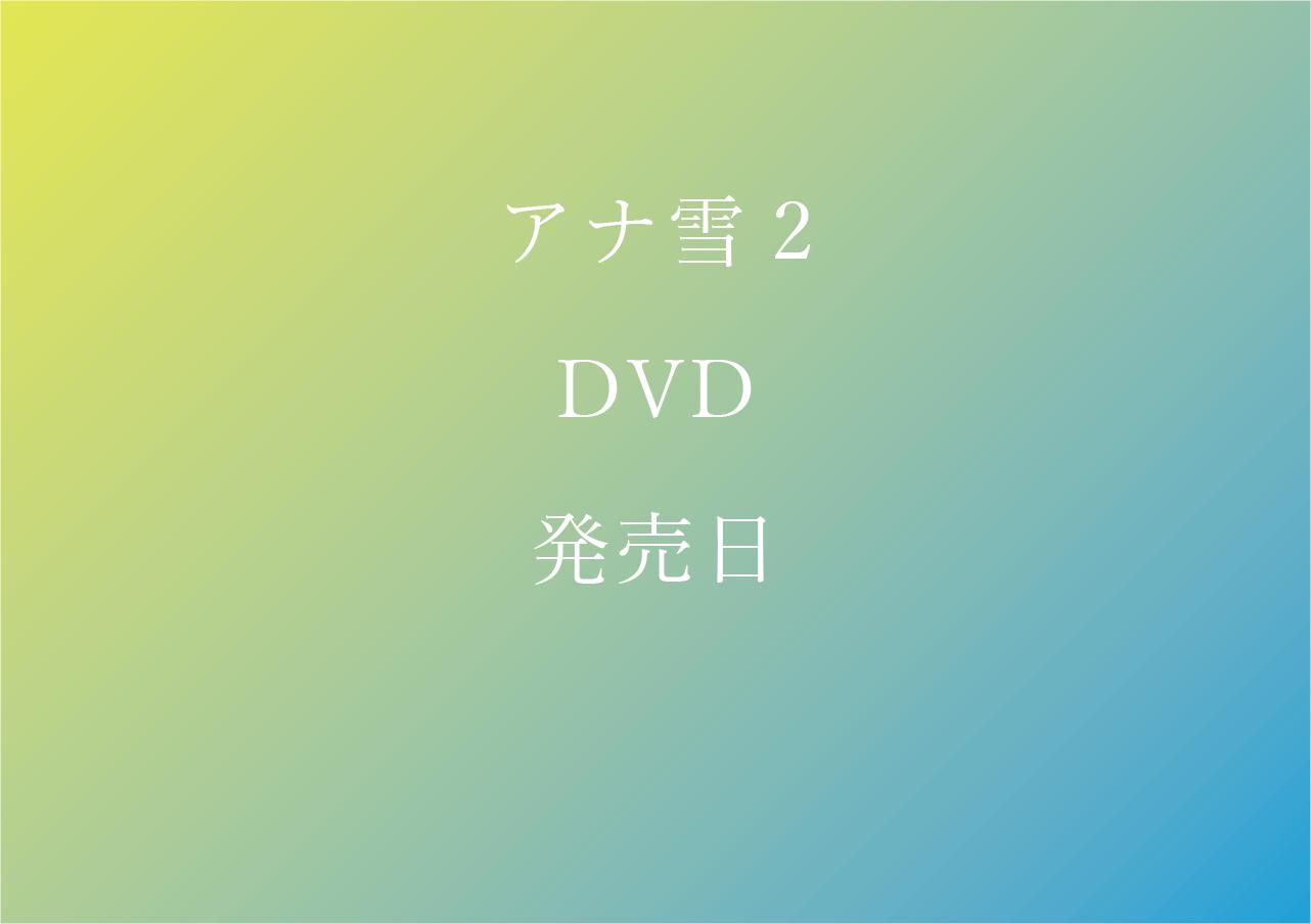 DVD発売日までの注意点って?アナ雪2