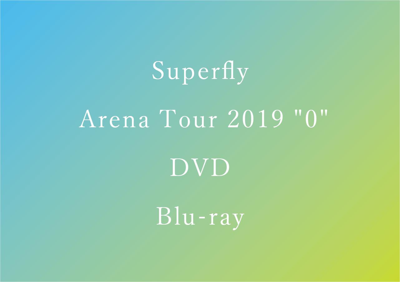 "Superfly ライブDVD2019 予約/特典/最安値まとめ【Arena Tour 2019 ""0""】"