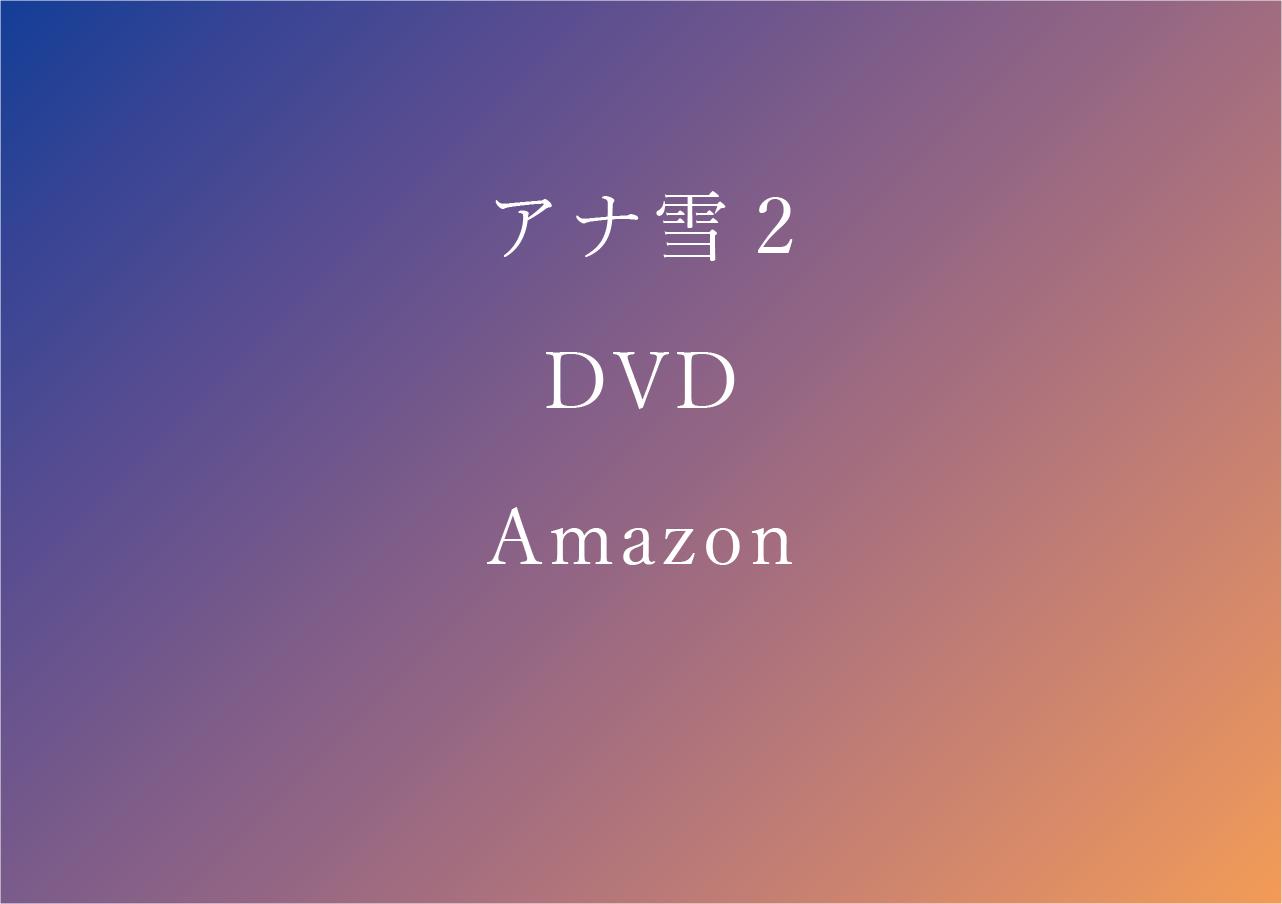 アナ雪2DVDをAmazonで買うならチェック