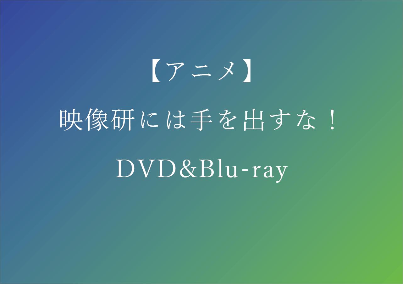 【アニメ】映像研には手を出すな!DVD&Blu-ray予約/特典/最安値まとめ
