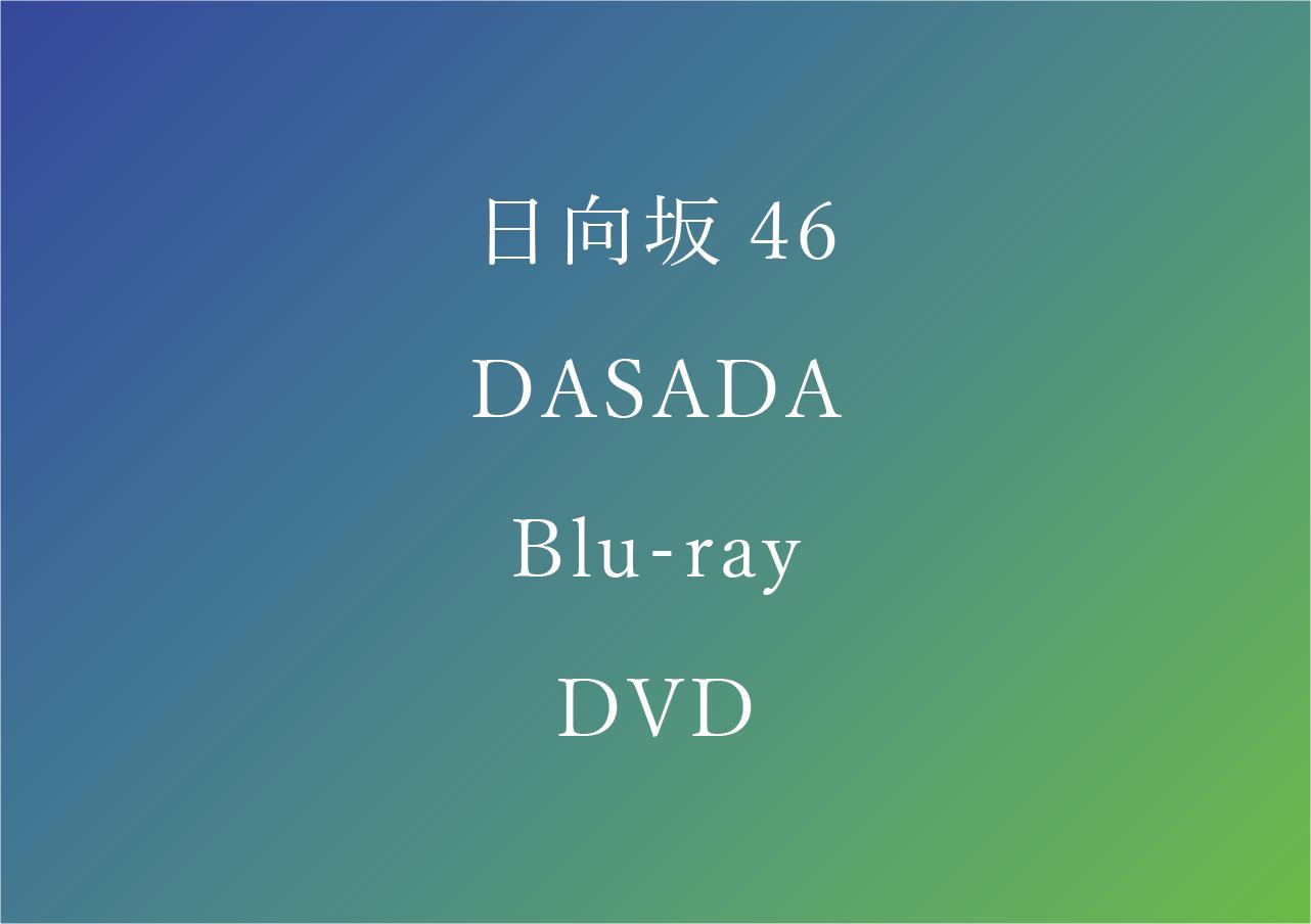 DASADA DVD&ブルーレイ 予約/特典/最安値まとめ【日向坂46】