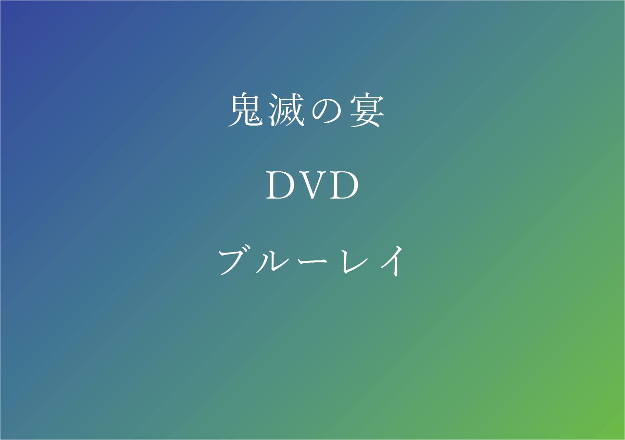 鬼滅の宴 DVD&ブルーレイ 予約/特典/最安値まとめ