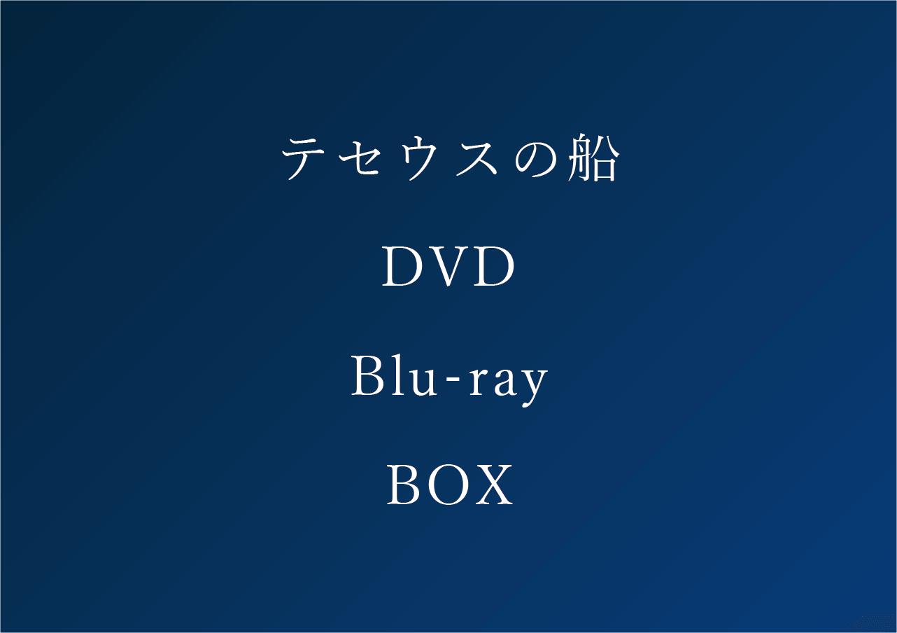 テセウスの船 DVD&ブルーレイボックス 予約/特典/最安値まとめ
