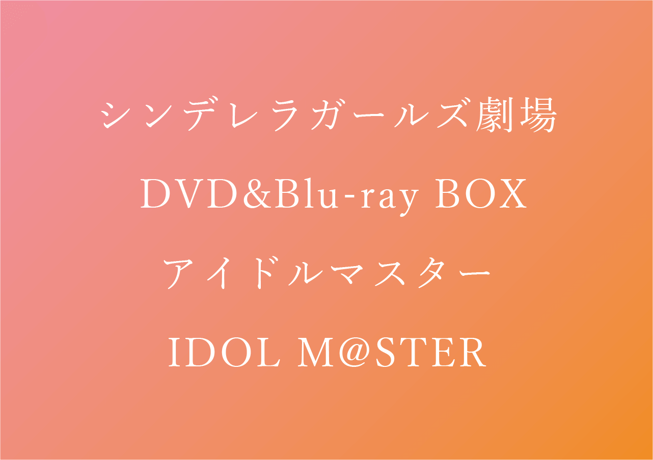 シンデレラガールズ劇場 DVD&Blu-ray BOX 予約/特典/最安値まとめ【アイドルマスター/IDOL M@STER】