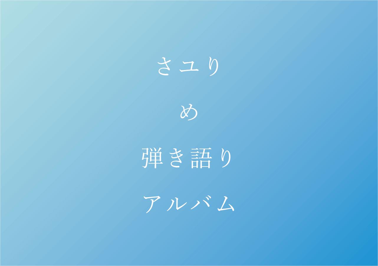 さユり「め」アルバム 予約/特典/最安値まとめ【イベントはある?】