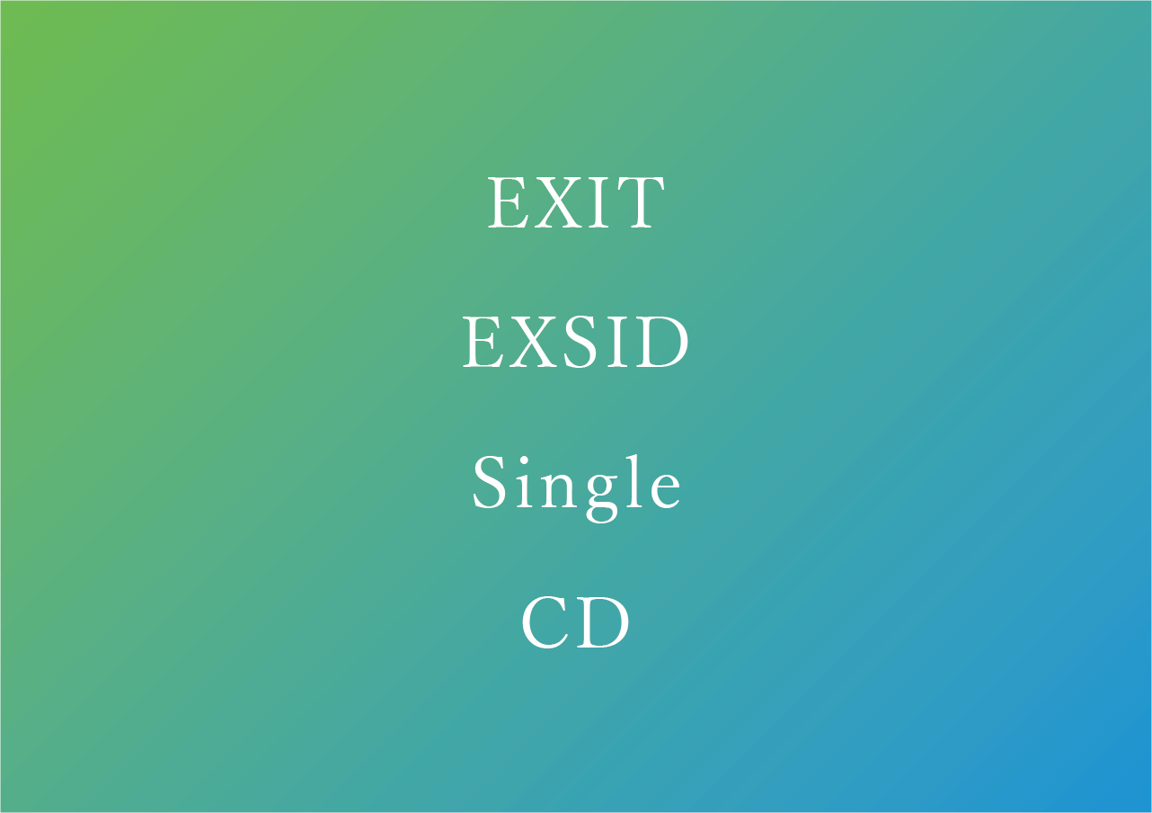 EXIT CD「EXSID」予約/特典/最安値まとめ