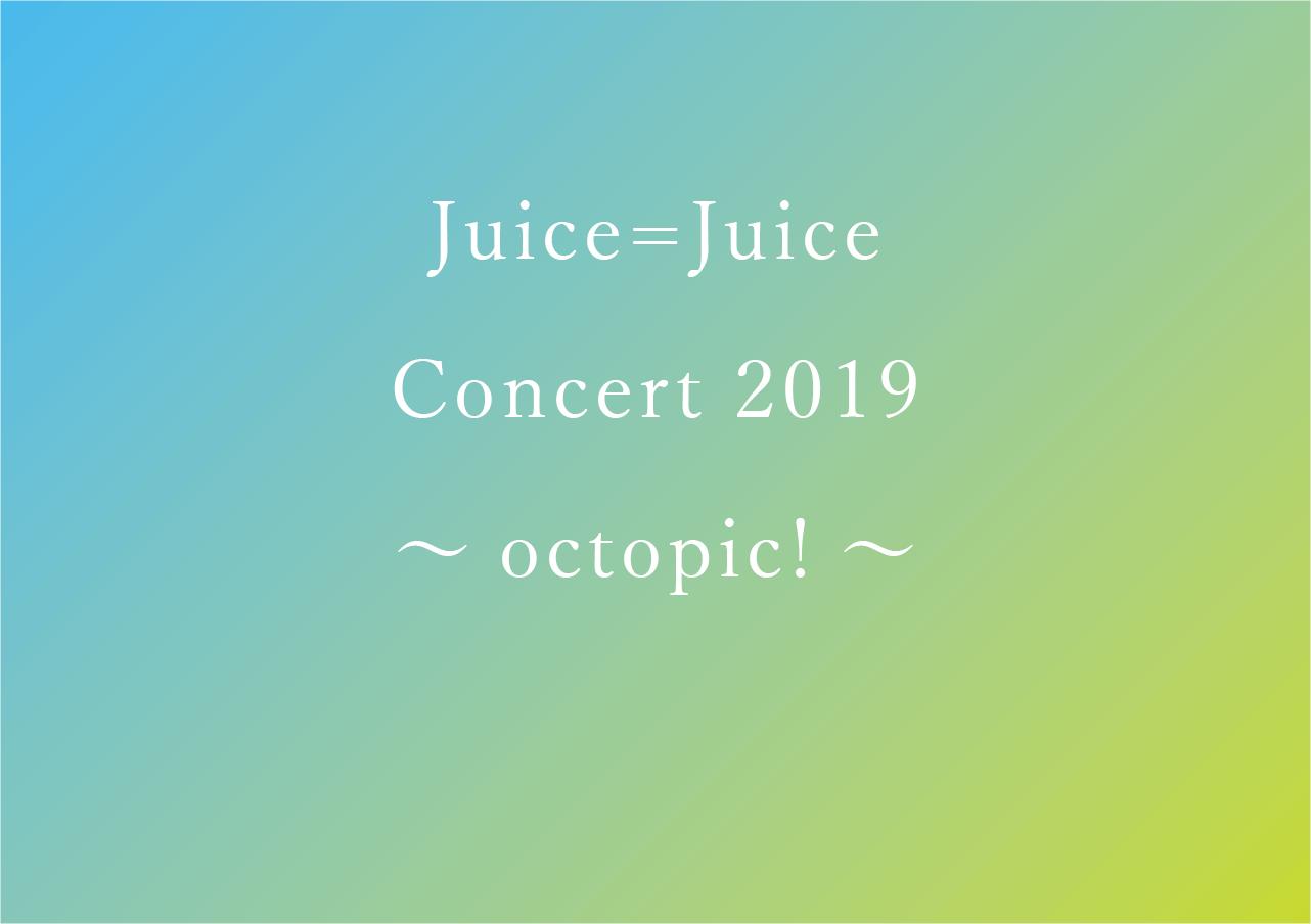 Juice=Juice 代々木ライブDVD 2019 予約/特典/最安値まとめ