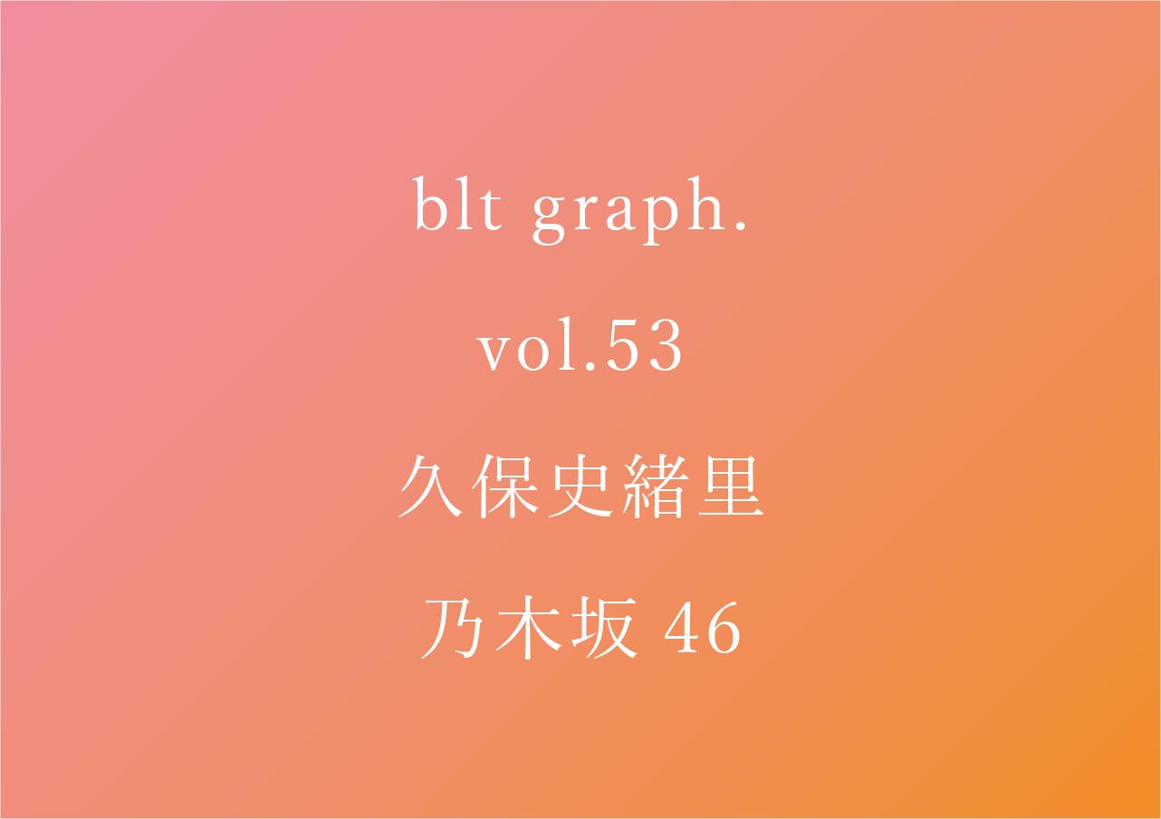 blt graph. vol.53【久保史緒里】セブンネット特典まとめ