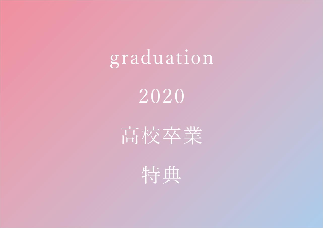 graduation2020 高校卒業 特典まとめ【表紙:久保史織里】