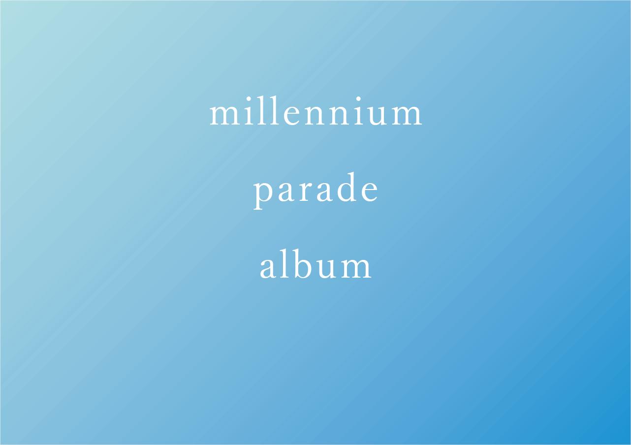 ミレニアムパレード アルバムCD 予約/特典/最安値まとめ