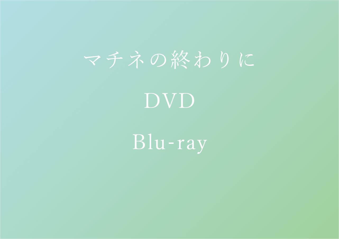 マチネの終わりに DVD 予約/特典/最安値まとめ