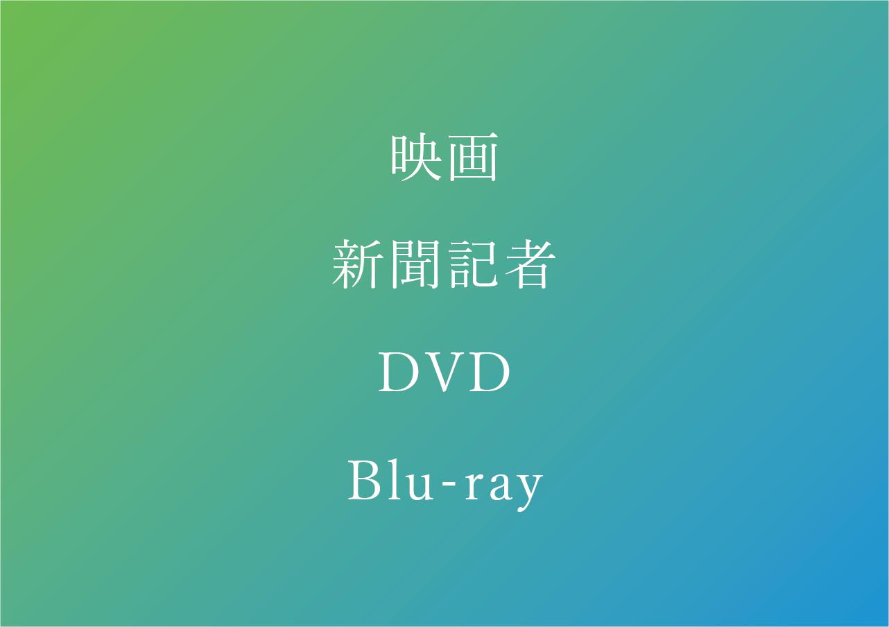 新聞記者 DVD 予約/特典/最安値まとめ【レンタルはいつ?】