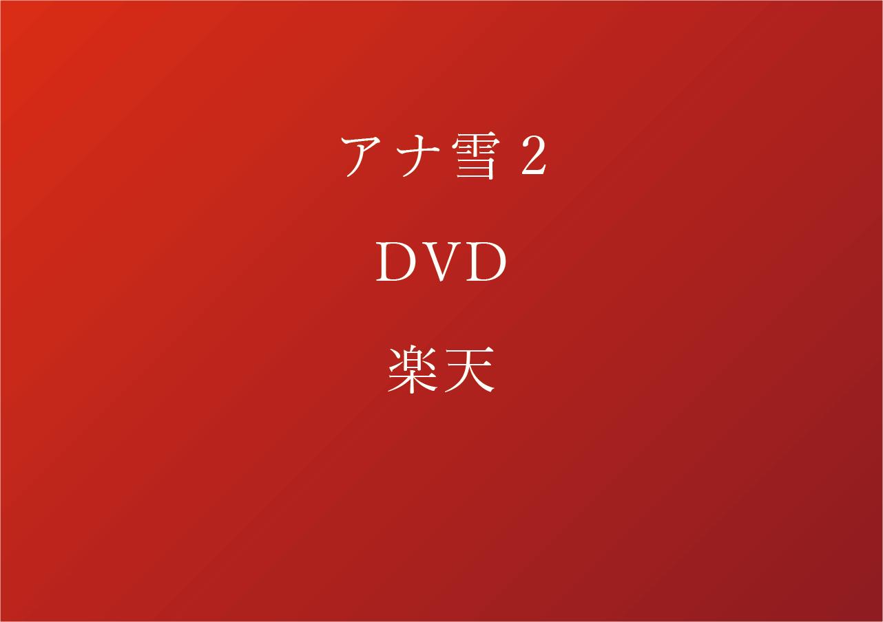 アナ雪2のDVD・楽天で買うなら