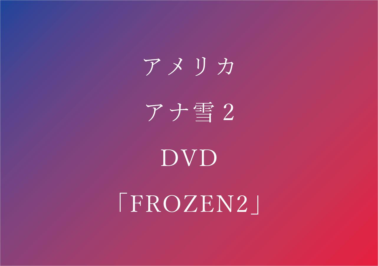 アメリカのアナ雪2DVD「FROZEN2」