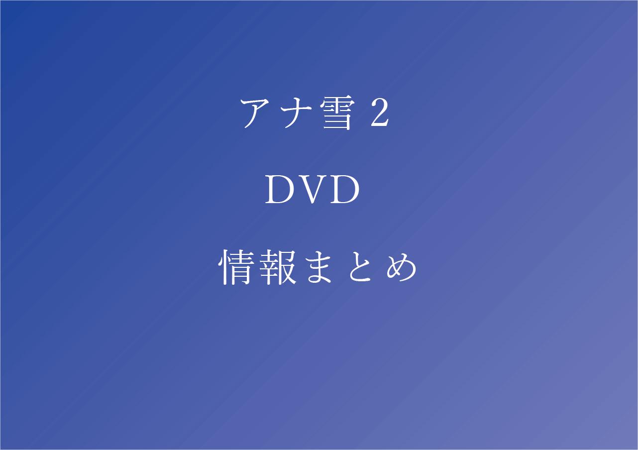 アナ雪2 DVD 情報まとめ