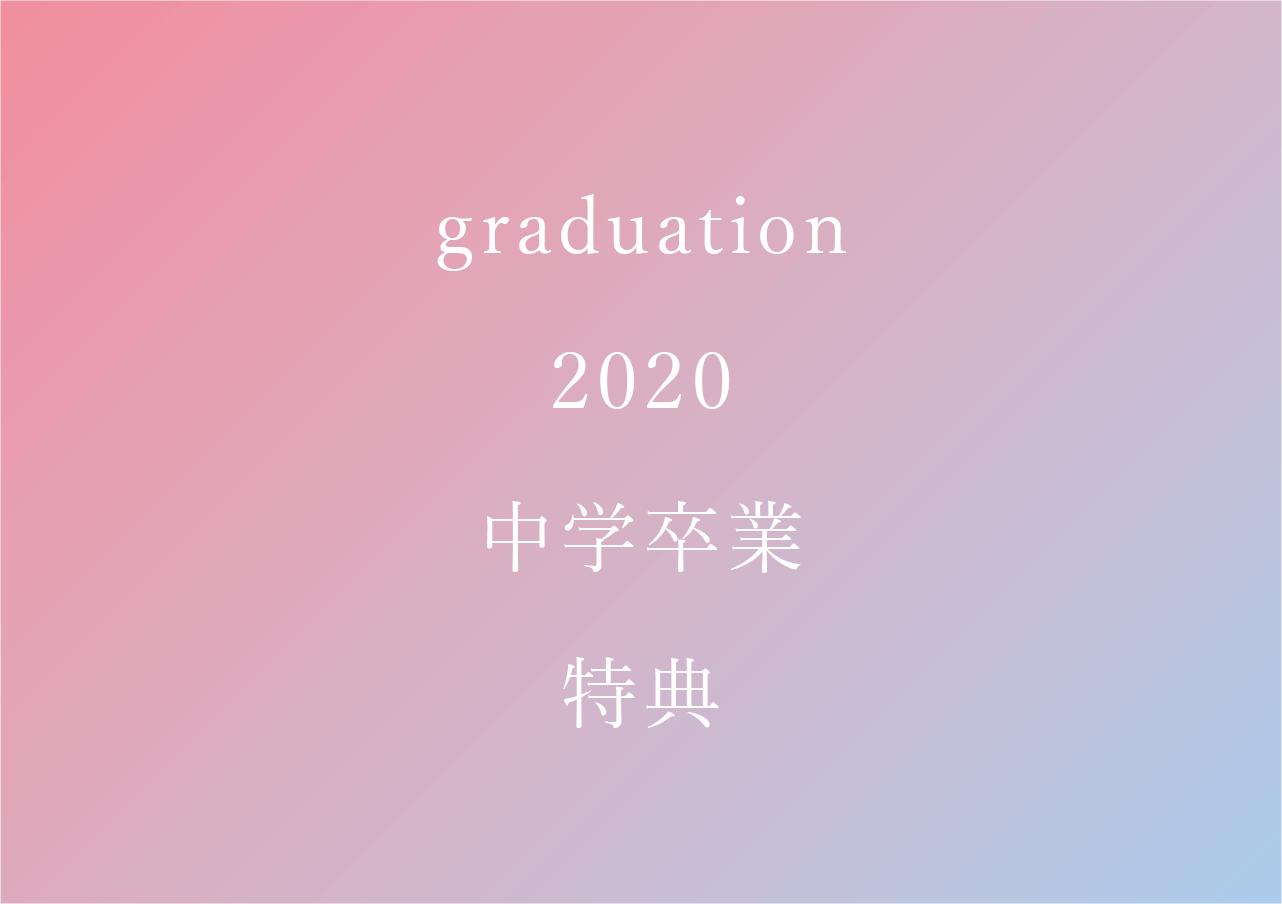 graduation2020 中学卒業 特典まとめ【表紙:上村ひなの】