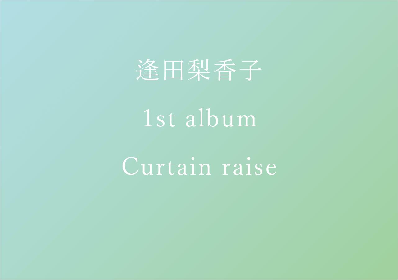 逢田梨香子 1stアルバム 予約/特典/最安値まとめ【Curtain raise】