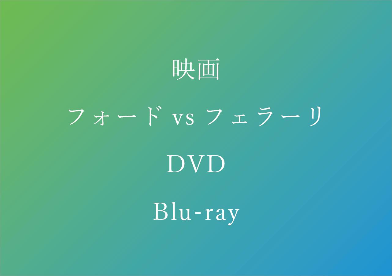 フォードvsフェラーリ DVD&Blu-ray 予約/特典/最安値まとめ