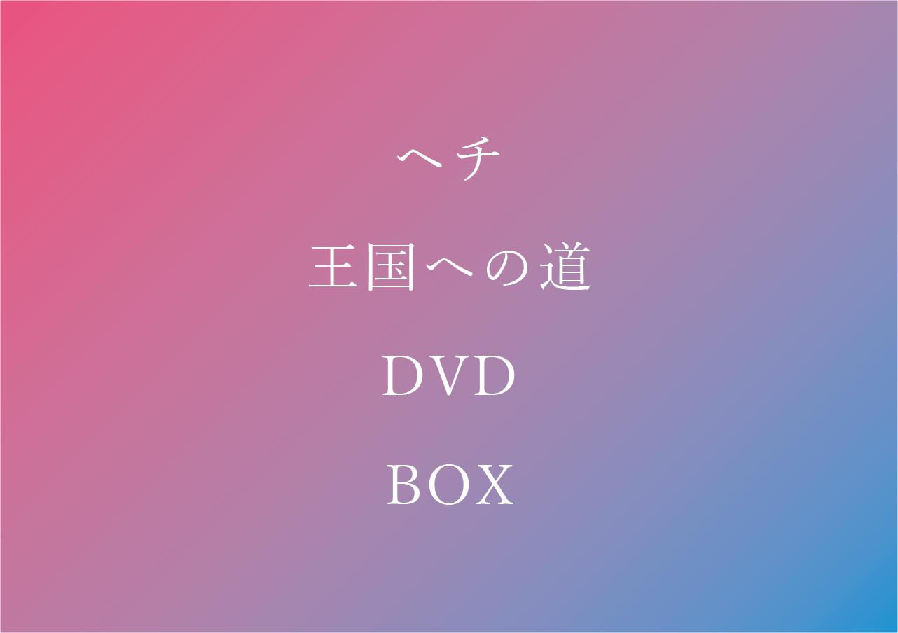 ヘチ 王座への道 DVD-BOX 予約/特典/最安値まとめ