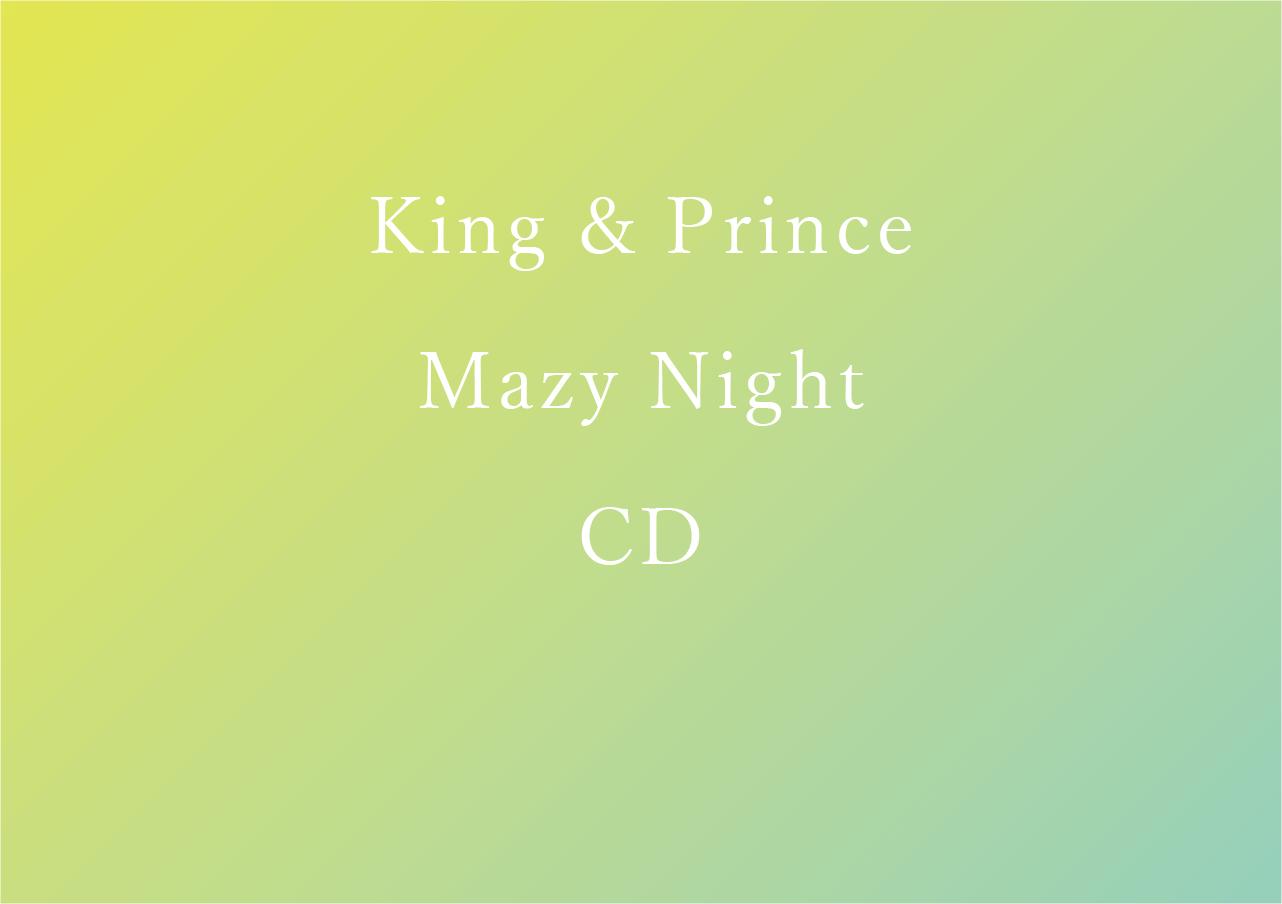キンプリ新曲 Mazy Night 予約/特典/最安値まとめ【2020】