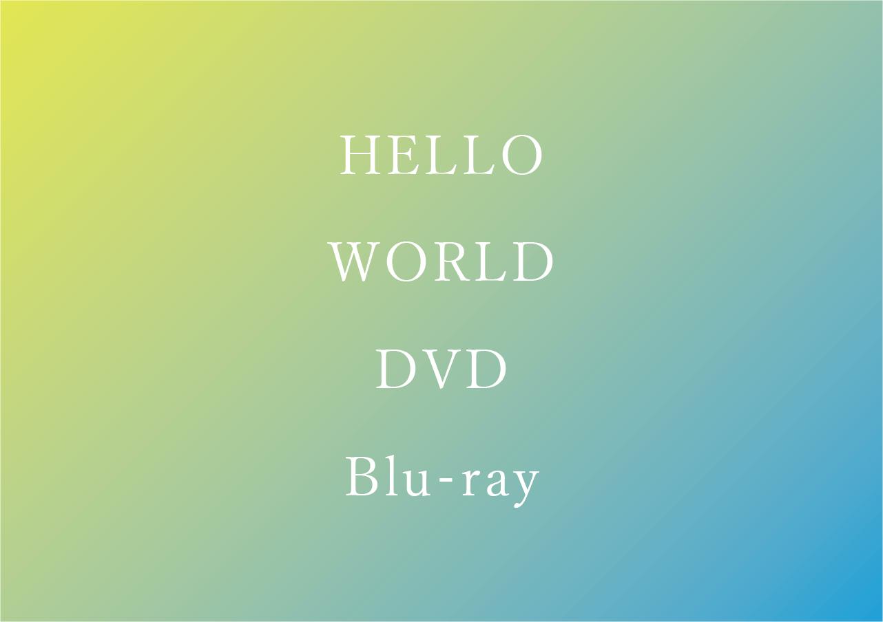 ハローワールド DVD 特典まとめ【映画】発売日&お得な予約情報も