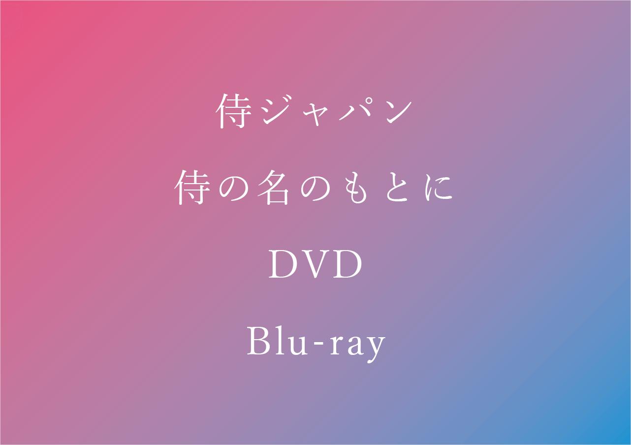 侍の名のもとに DVD 予約/特典/最安値まとめ