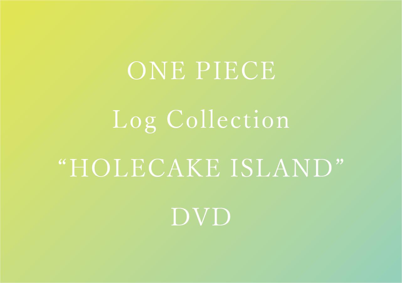 ワンピース ホールケーキアイランド編 DVD予約/特典/最安値まとめ【ログコレクション】
