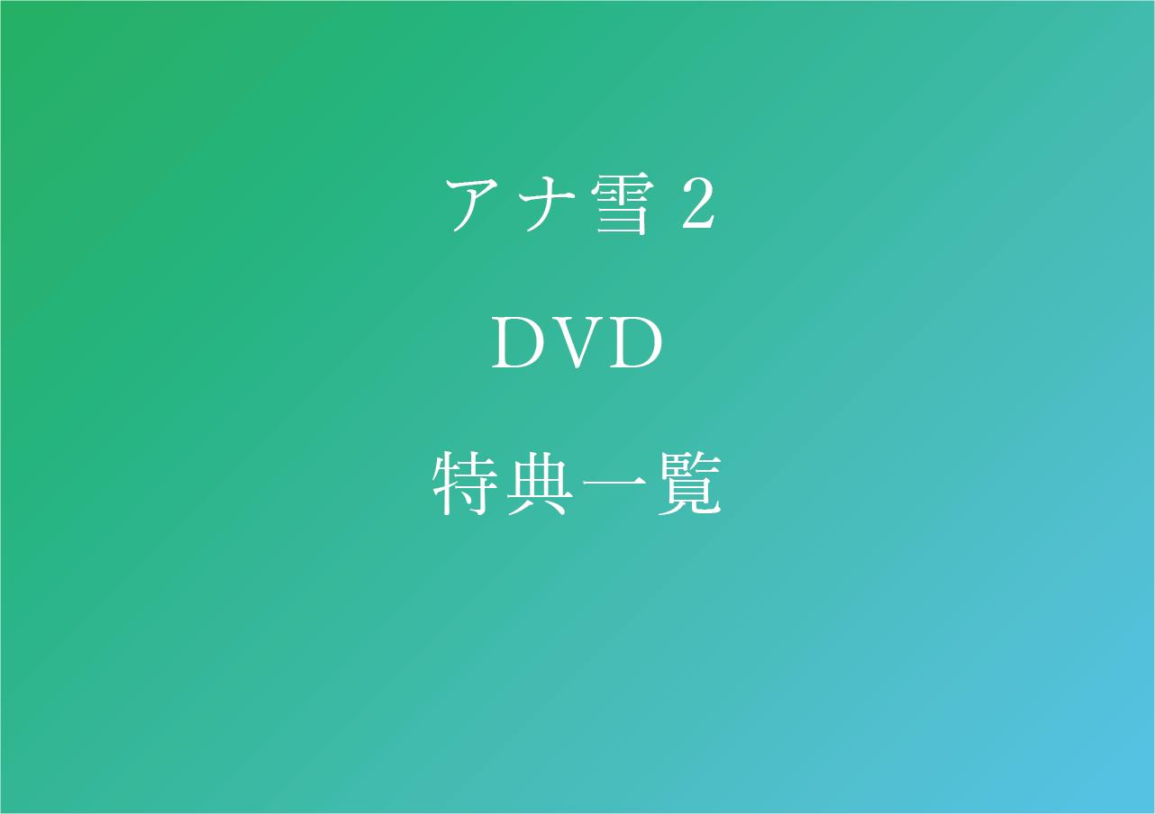 アナ雪2DVDの特典一覧【ショップ別】