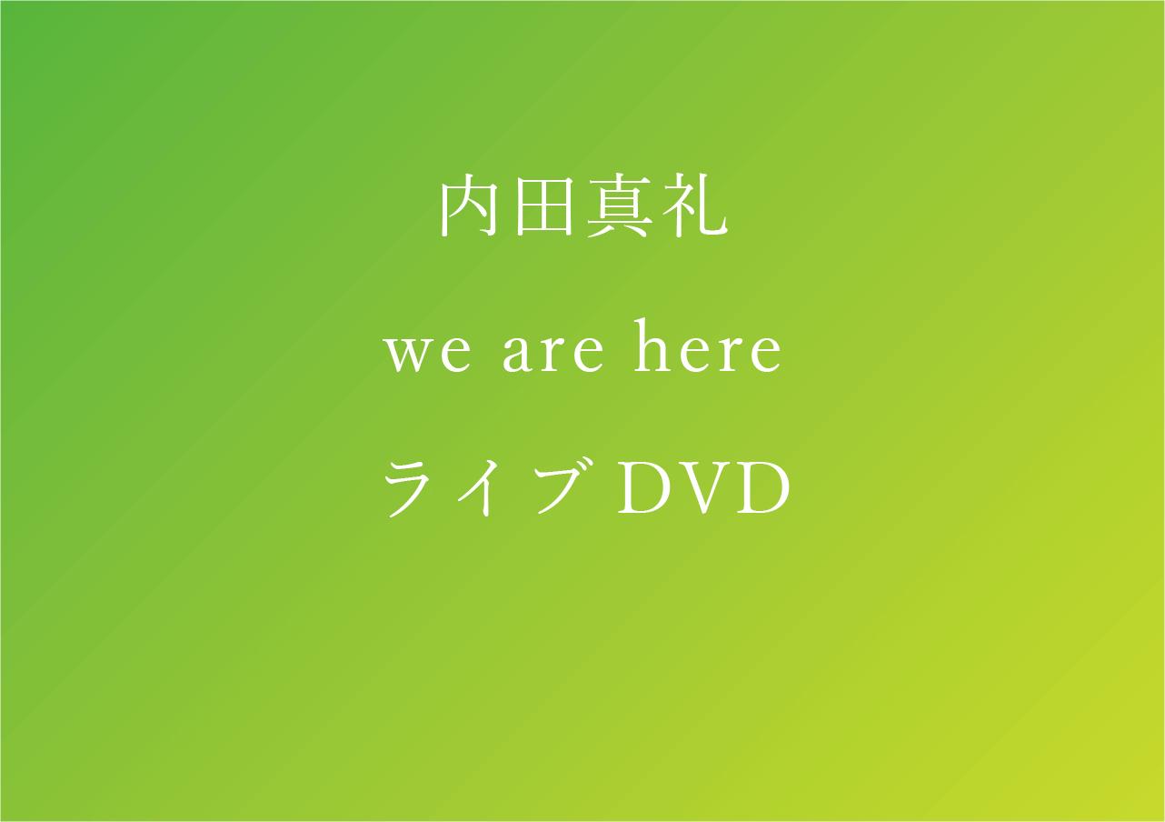 内田真礼 we are here ライブDVD 予約/特典/最安値まとめ