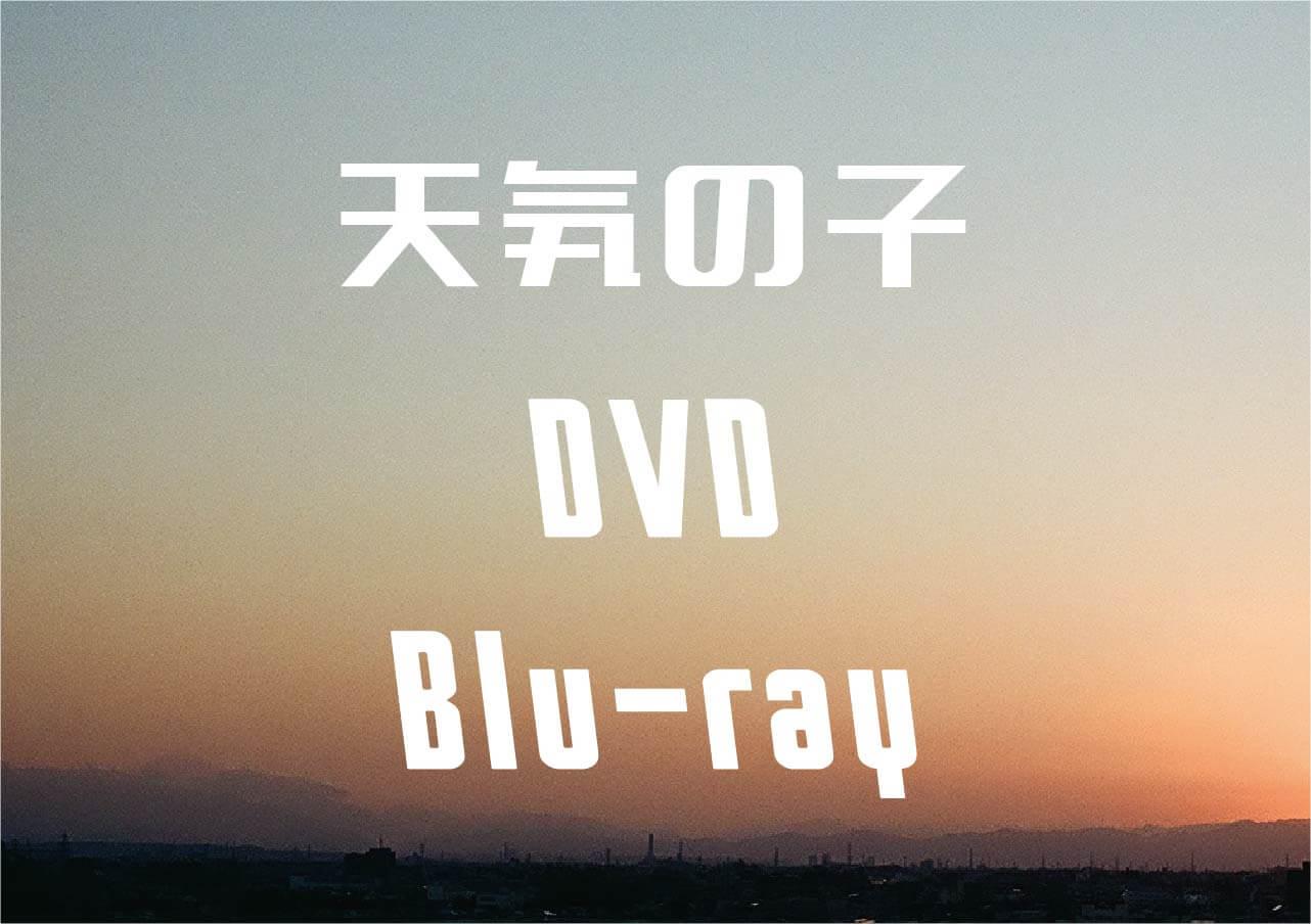 天気の子 DVD&Blu-ray 予約/特典/最安値まとめ