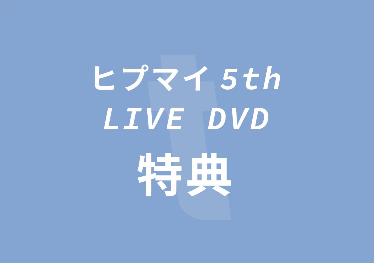 ヒプマイ5thライブDVD特典まとめ