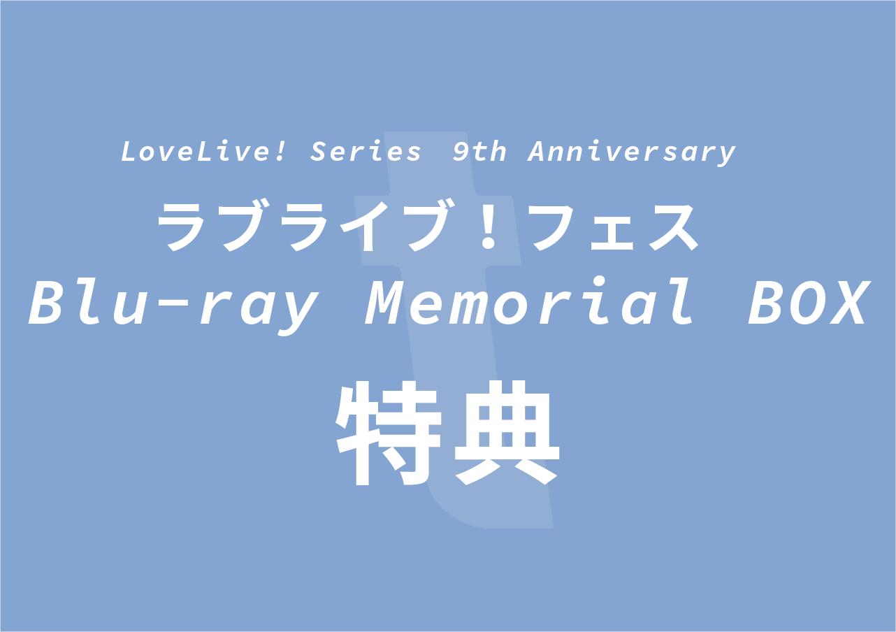 ラブライブフェスDVD&Blu-ray予約/特典/最安値まとめ