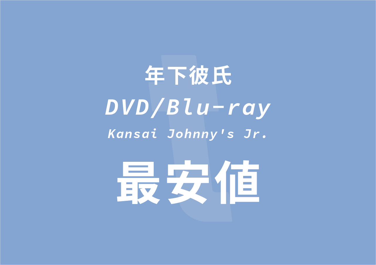 年下彼氏DVD&Blu-ray BOX