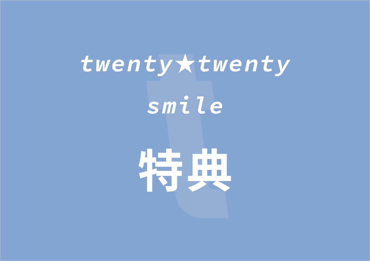 twenty★twenty smileの発売はいつ?予約/特典まとめ