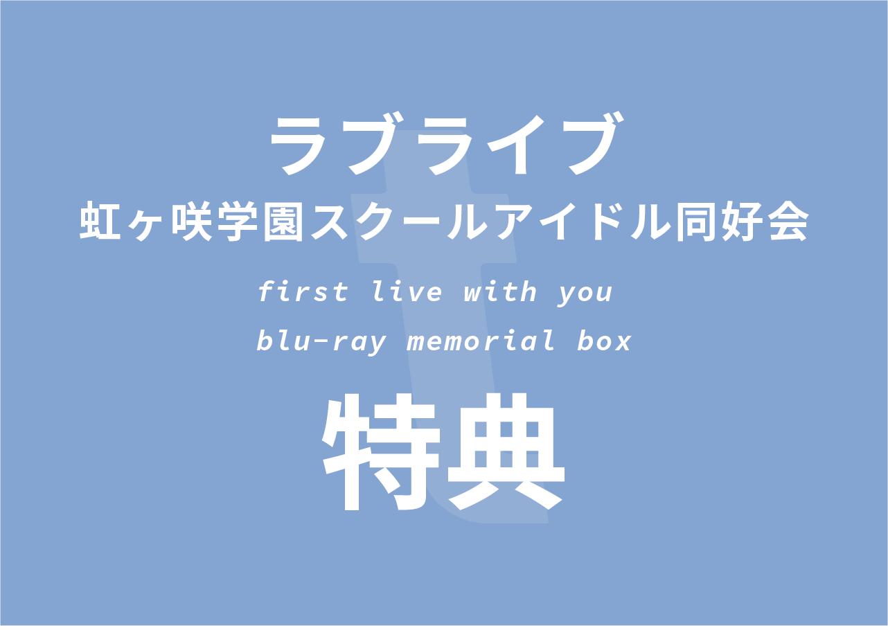 特典はある?ラブライブ 虹ヶ咲学園スクールアイドル同好会 first live with you blu-ray memorial box